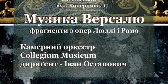 КРІЗЬ ТРИ СТОЛІТТЯ : У Львові галантна музика Версалю