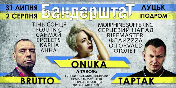 «Бандерштат» у Луцьку: що нового буде цьогоріч