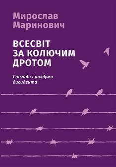 Маринович2