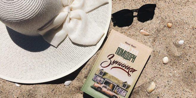 5 книг, які варто прочитати на світанку осені