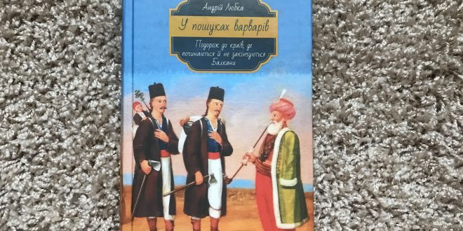 Подорож і пошуки Андрія Любки. Балкани