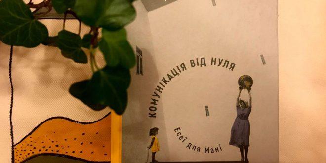 Комунікаційні простори у книзі Марії Титаренко