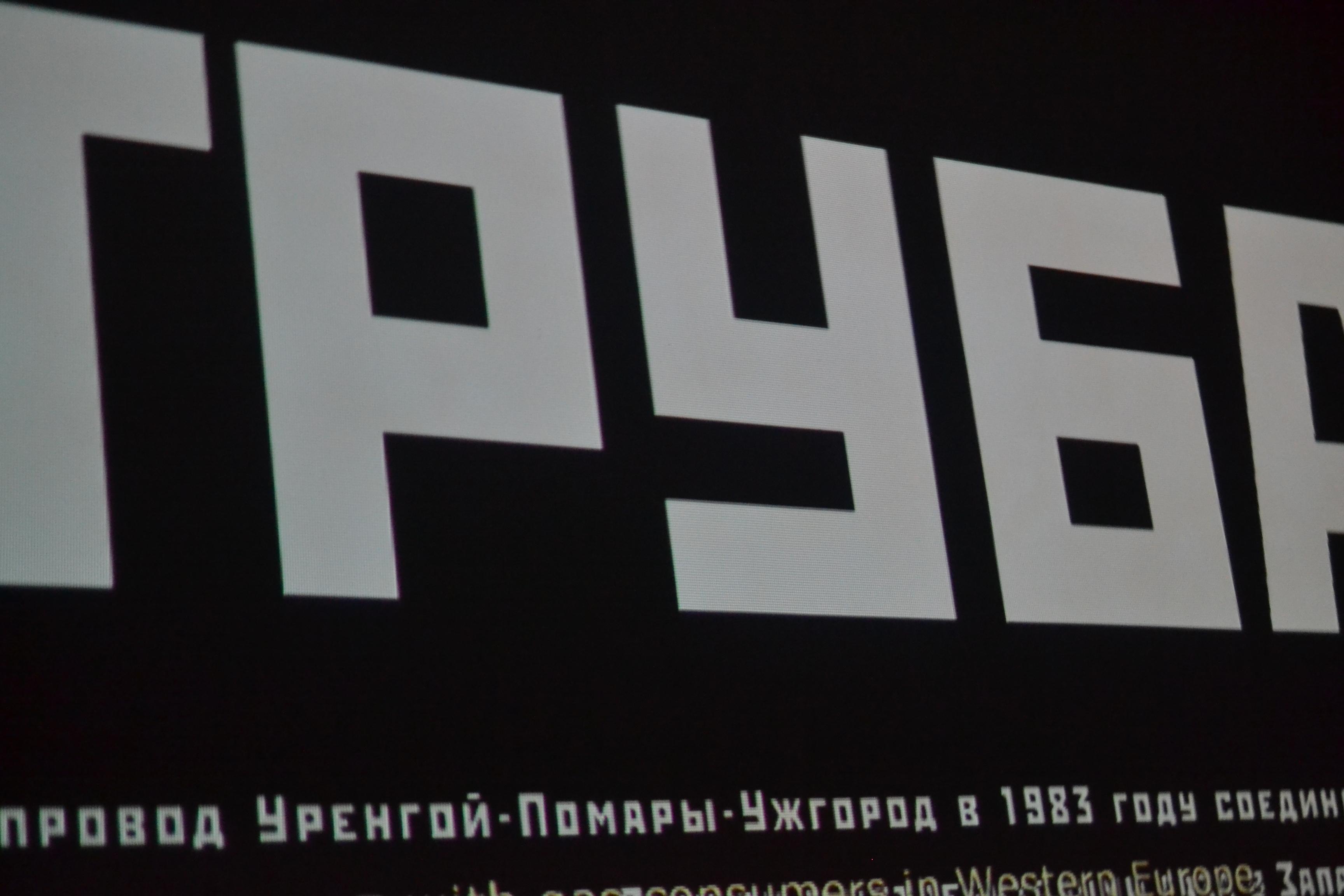 Кінострічка про російський газ стала родзинкою фестивалю