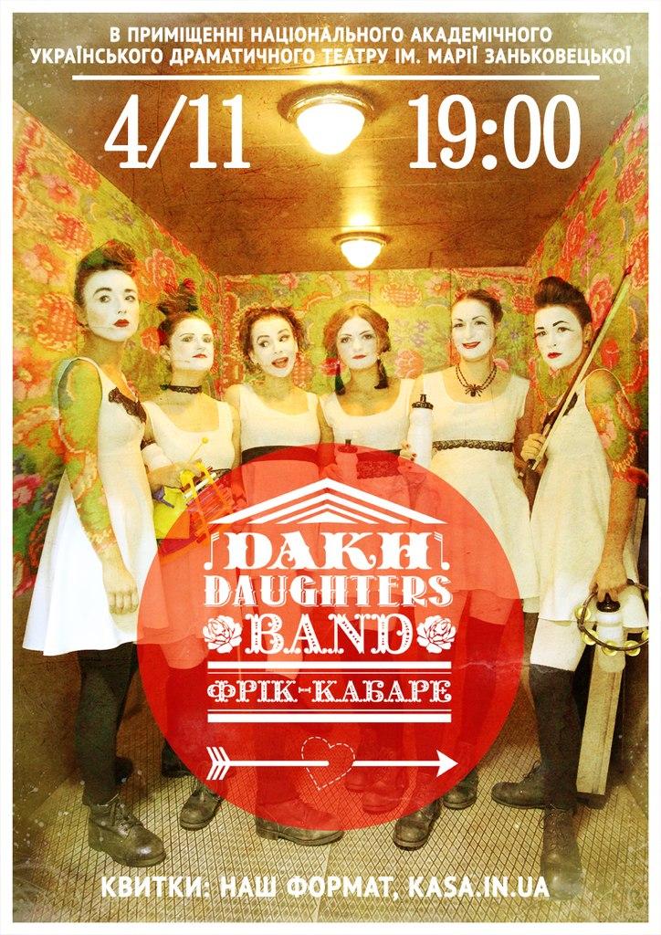 "Фрік-кабаре ""Dakh Daughters Band"" у Львові"