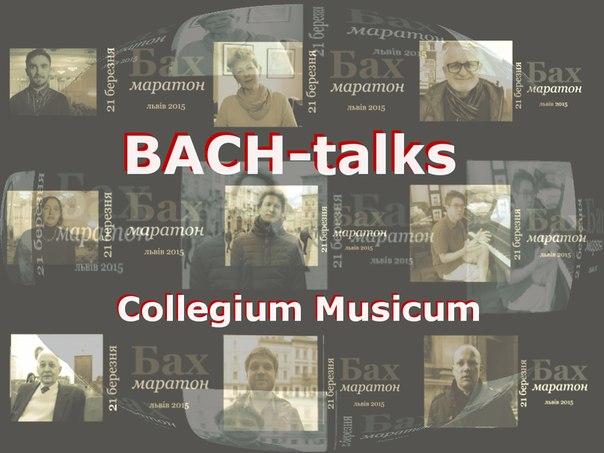 """Проект Bach-talks – серія коротких видив на тему """"ЩоДляТебеМузикаБаха"""". Про видатного композитора говоримо із автором проекту Bach-talks Тарасом Демком"""