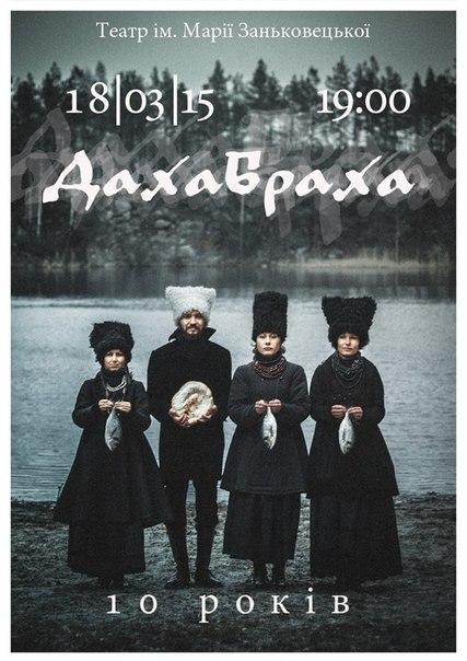ДахаБраха – 10 років. Концерт у Львові!