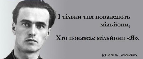 В пам'ять 81-річчя Василя Симоненка