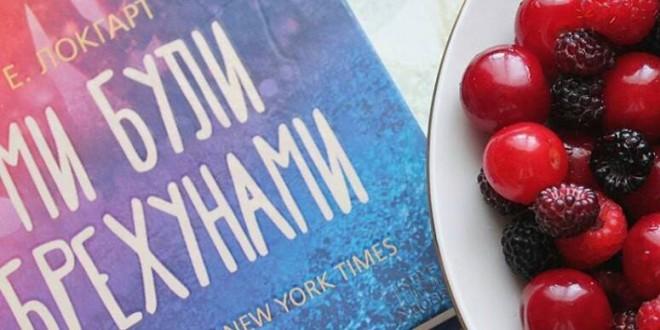 Сімнадцять років літа в романі «Ми були брехунами»