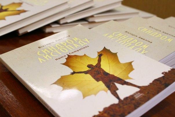Книга «Синдром листопаду»: ввімкнути людяність під час всесвітнього хаосу
