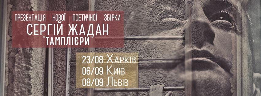 """8 вересня у Львові буде Жадан із новою поетичною збіркою """"Тамплієри"""""""