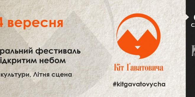 Перший театральний фестиваль під відкритим небом Кіт Гаватовича  чекає на Вас