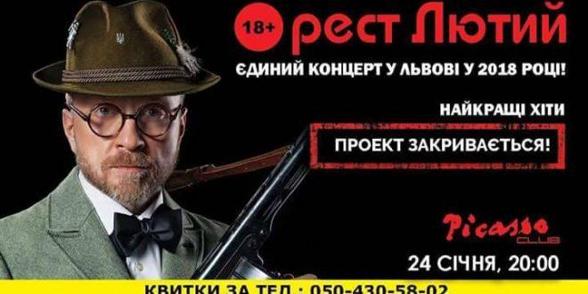 """Проект """"Орест Лютий"""" ЗАКРИВАЄТЬСЯ!"""