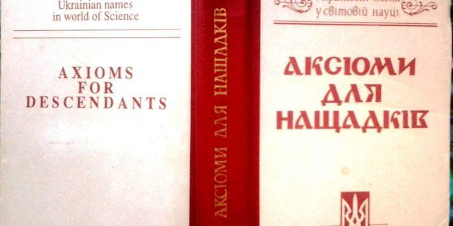 Українські вчені зблизька: ми маємо право знати
