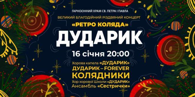 """У Гарнізонному храмі св. Петра і Павла відбудеться різдвяний концерт від хорової капели """"Дударик"""""""