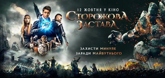 Must see серед українського кіно