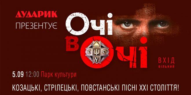 Дударик запрошує на концерт козацьких та стрілецьких пісень